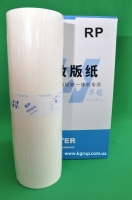 Мастер плёнка  FR/RP S-3379, A3 Hua Ming