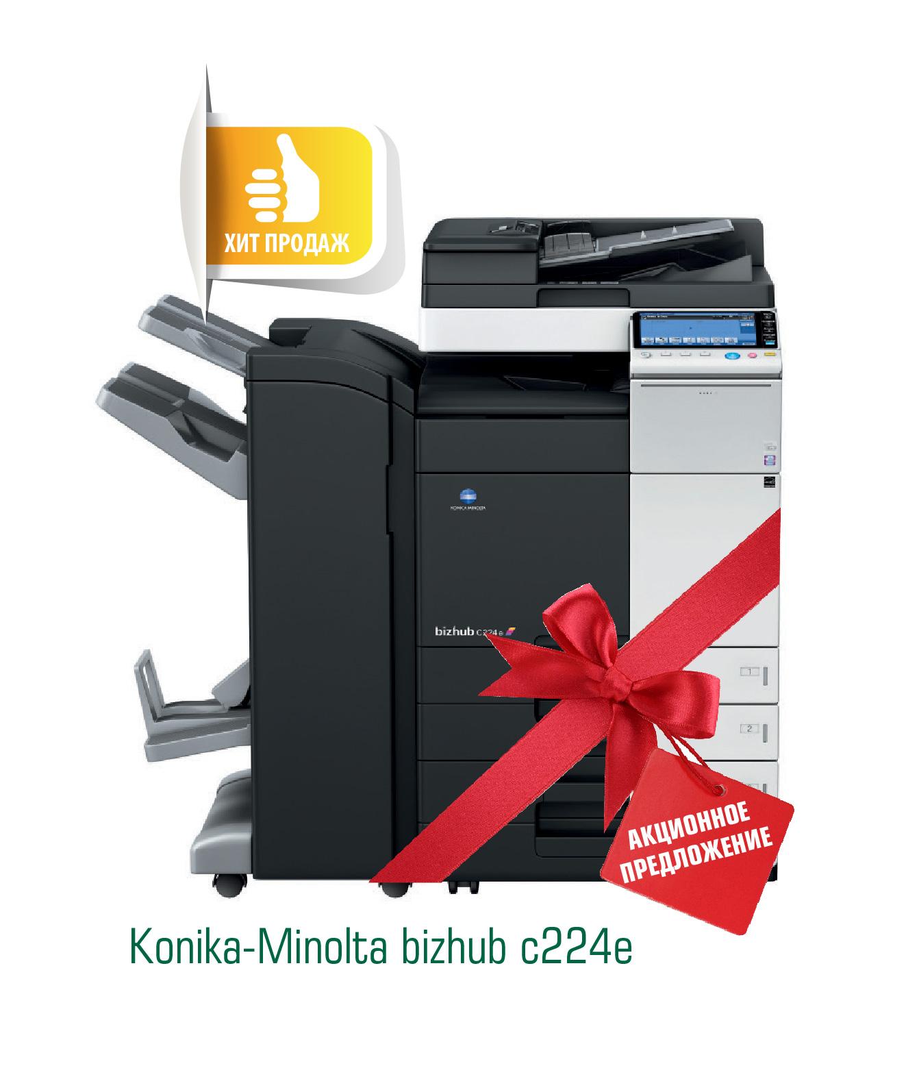 Minolta c224e